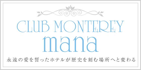 CLUB MONTEREY MANA